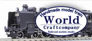 ワールド工芸鉄道模型買取